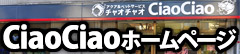 CiaoCiaoホームページ