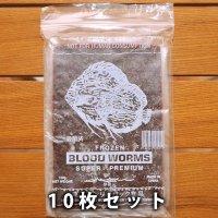冷凍赤虫スーパープレミアム 100g×10枚