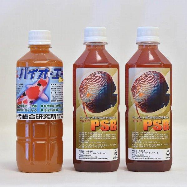 画像1: 善玉バクテリアブレンド【バイオエース】500ml + PSB 1,000ml