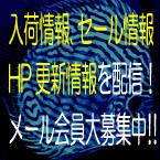 入荷情報、セール情報、HP更新情報を配信!∥メール会員大募集中!!